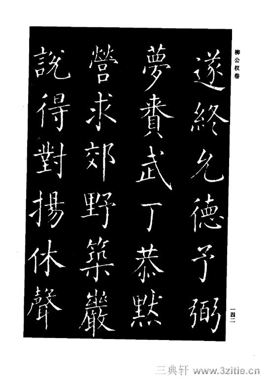 中国历代书法家系列─颜柳欧赵书法合集・柳公权卷0143作品欣赏