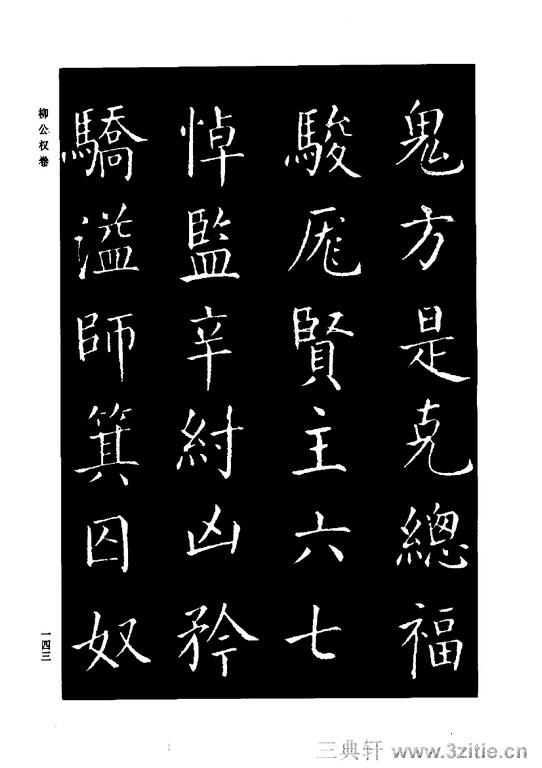 中国历代书法家系列─颜柳欧赵书法合集・柳公权卷0144作品欣赏