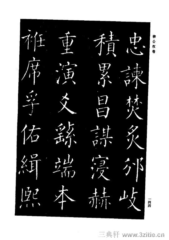 中国历代书法家系列─颜柳欧赵书法合集・柳公权卷0145作品欣赏