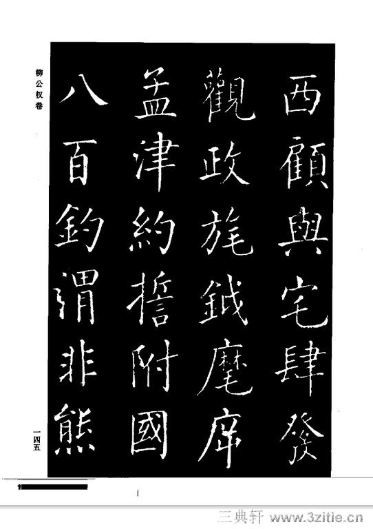 中国历代书法家系列─颜柳欧赵书法合集・柳公权卷0146作品欣赏