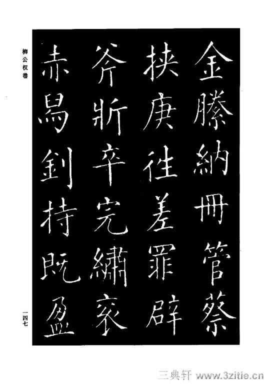 中国历代书法家系列─颜柳欧赵书法合集・柳公权卷0148作品欣赏