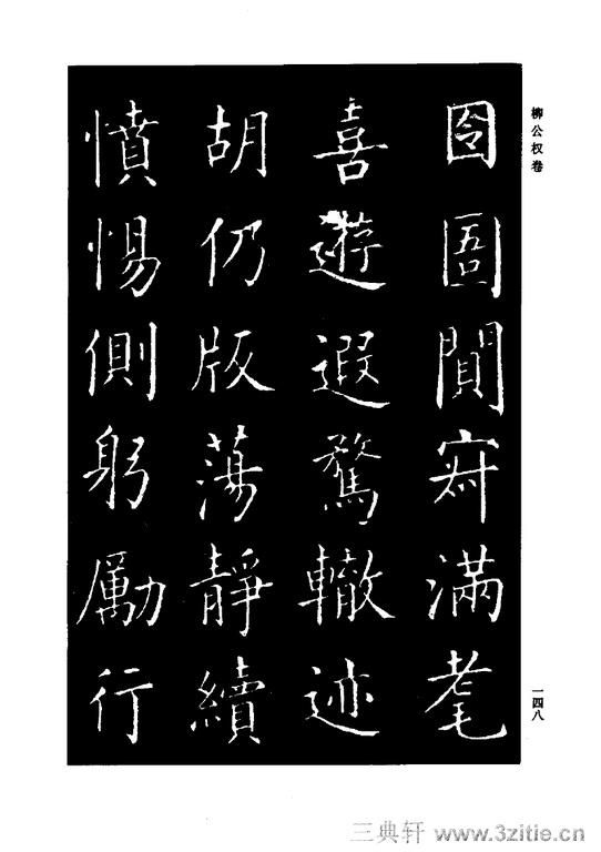 中国历代书法家系列─颜柳欧赵书法合集・柳公权卷0149作品欣赏