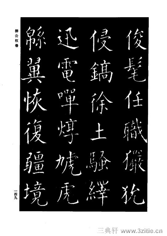中国历代书法家系列─颜柳欧赵书法合集・柳公权卷0150作品欣赏