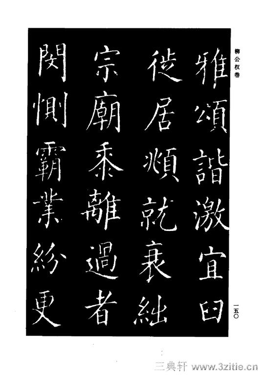 中国历代书法家系列─颜柳欧赵书法合集・柳公权卷0151作品欣赏