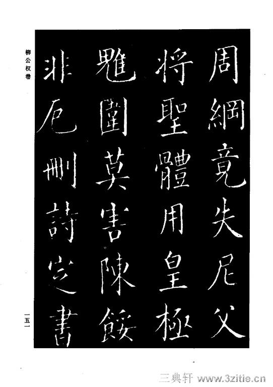 中国历代书法家系列─颜柳欧赵书法合集・柳公权卷0152作品欣赏