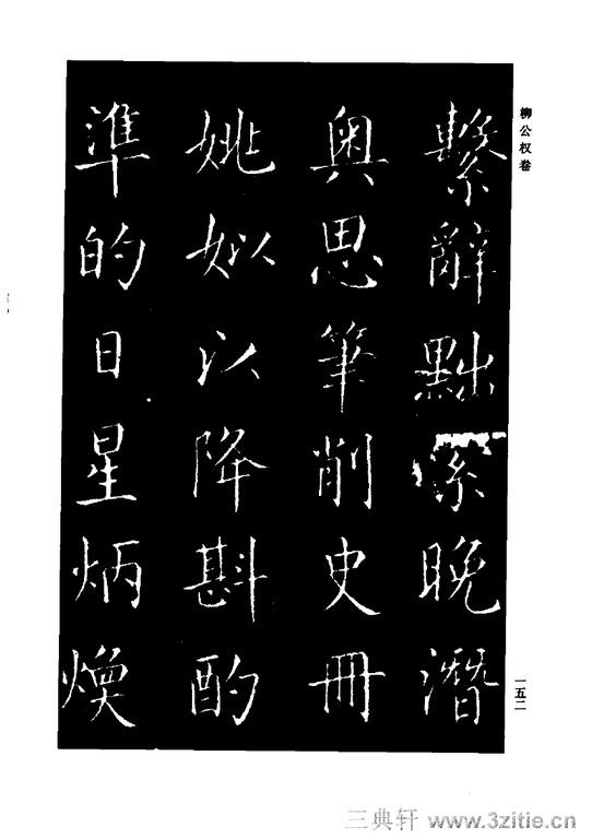 中国历代书法家系列─颜柳欧赵书法合集・柳公权卷0153作品欣赏