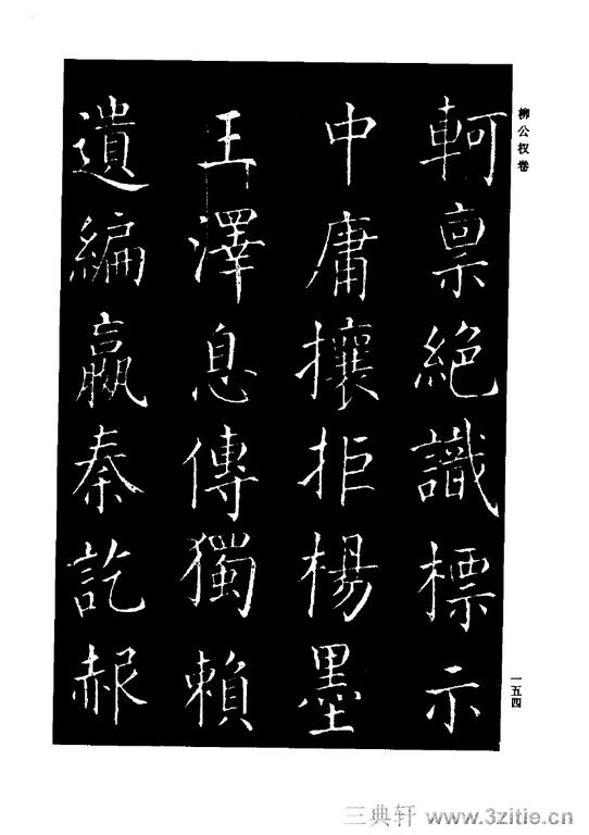 中国历代书法家系列─颜柳欧赵书法合集・柳公权卷0155作品欣赏
