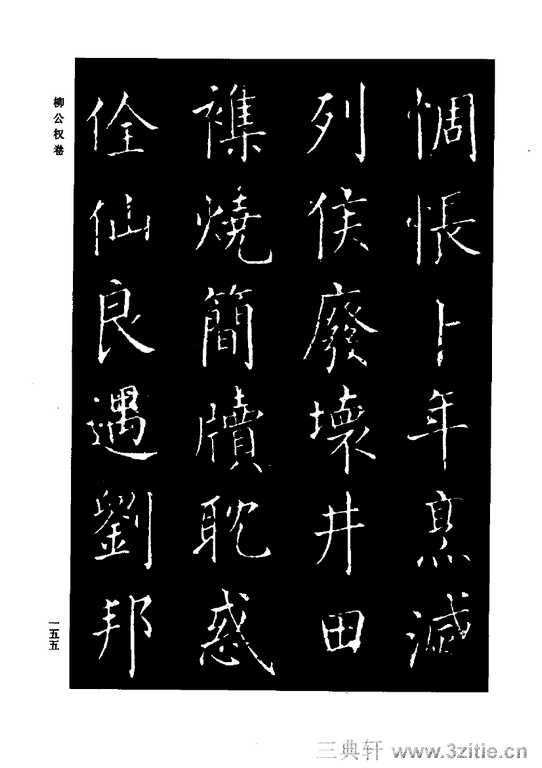 中国历代书法家系列─颜柳欧赵书法合集・柳公权卷0156作品欣赏