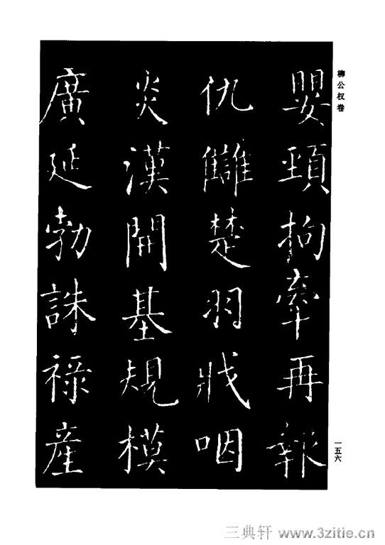 中国历代书法家系列─颜柳欧赵书法合集・柳公权卷0157作品欣赏