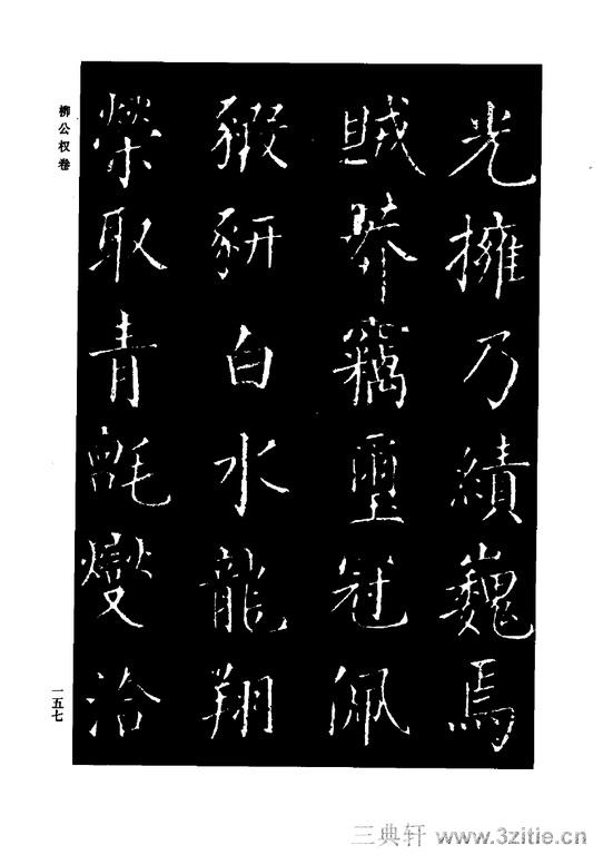 中国历代书法家系列─颜柳欧赵书法合集・柳公权卷0158作品欣赏