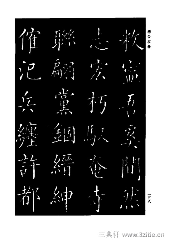 中国历代书法家系列─颜柳欧赵书法合集・柳公权卷0159作品欣赏