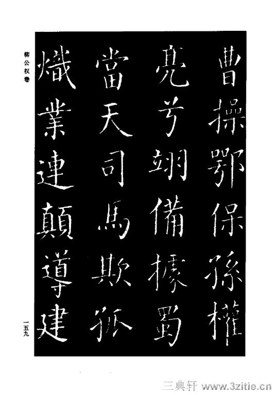 中国历代书法家系列─颜柳欧赵书法合集・柳公权卷0160作品欣赏