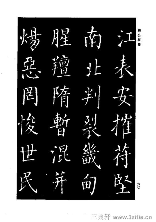 中国历代书法家系列─颜柳欧赵书法合集・柳公权卷0161作品欣赏