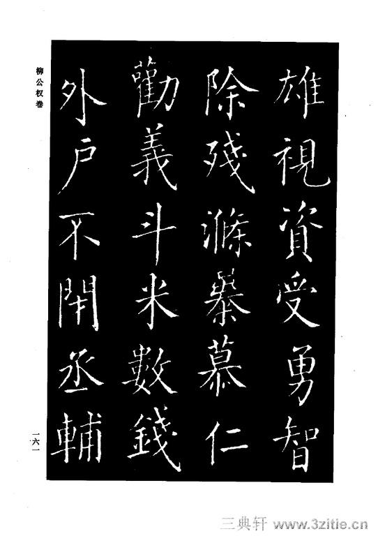 中国历代书法家系列─颜柳欧赵书法合集・柳公权卷0162作品欣赏