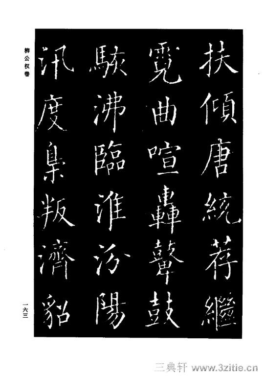 中国历代书法家系列─颜柳欧赵书法合集・柳公权卷0164作品欣赏