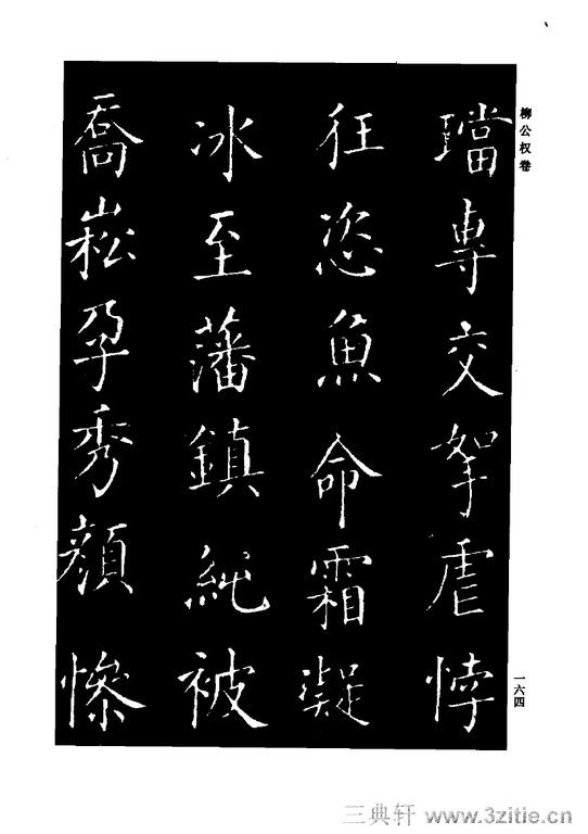 中国历代书法家系列─颜柳欧赵书法合集・柳公权卷0165作品欣赏