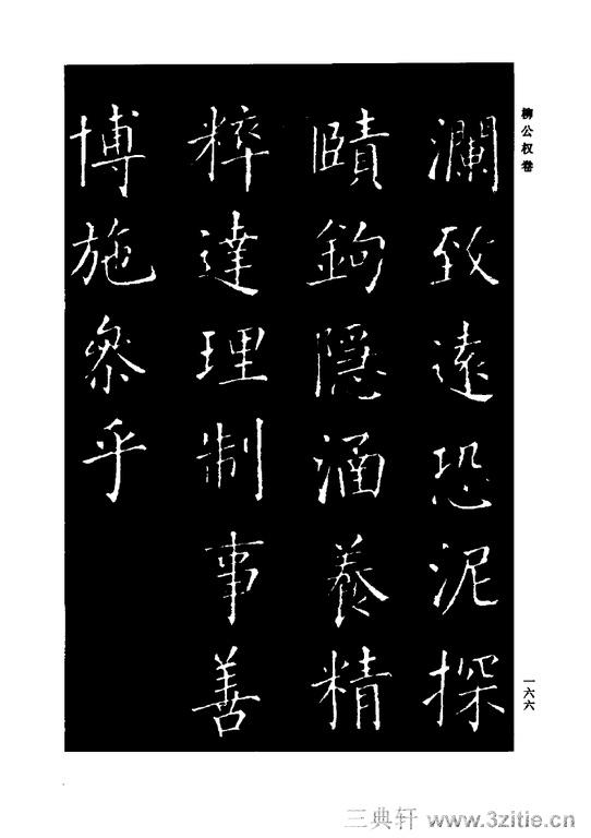 中国历代书法家系列─颜柳欧赵书法合集・柳公权卷0167作品欣赏