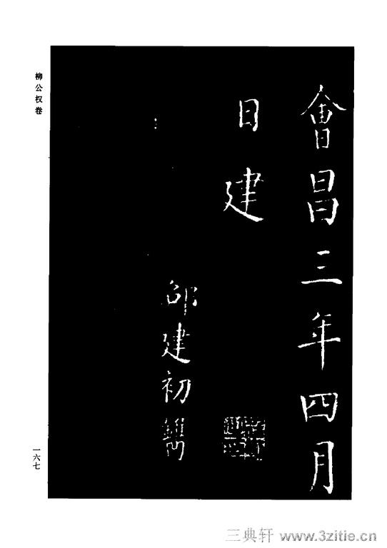 中国历代书法家系列─颜柳欧赵书法合集・柳公权卷0168作品欣赏