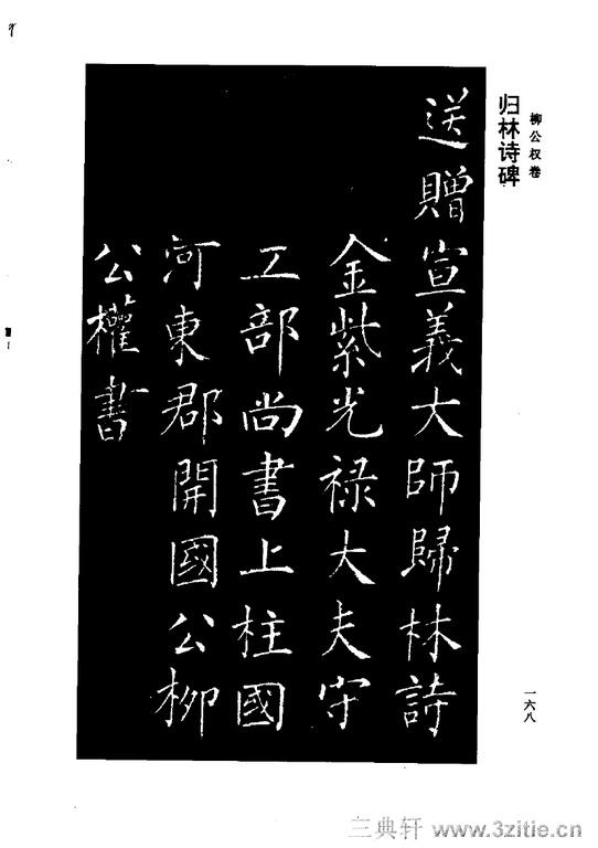 中国历代书法家系列─颜柳欧赵书法合集・柳公权卷0169作品欣赏