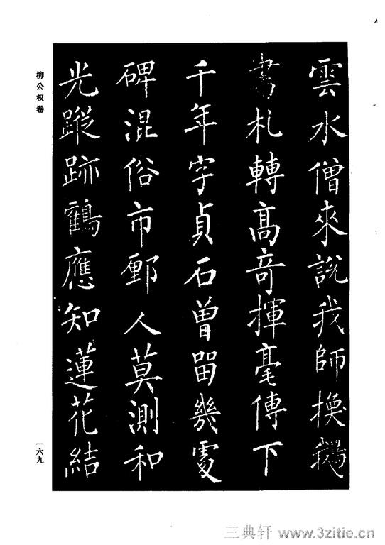 中国历代书法家系列─颜柳欧赵书法合集・柳公权卷0170作品欣赏