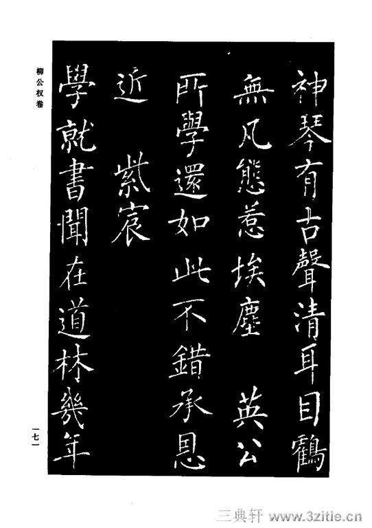 中国历代书法家系列─颜柳欧赵书法合集・柳公权卷0172作品欣赏