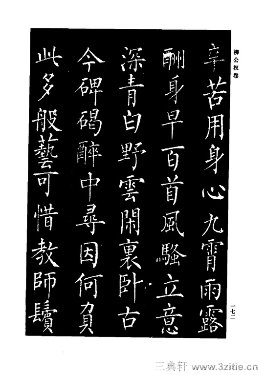 中国历代书法家系列─颜柳欧赵书法合集・柳公权卷0173作品欣赏