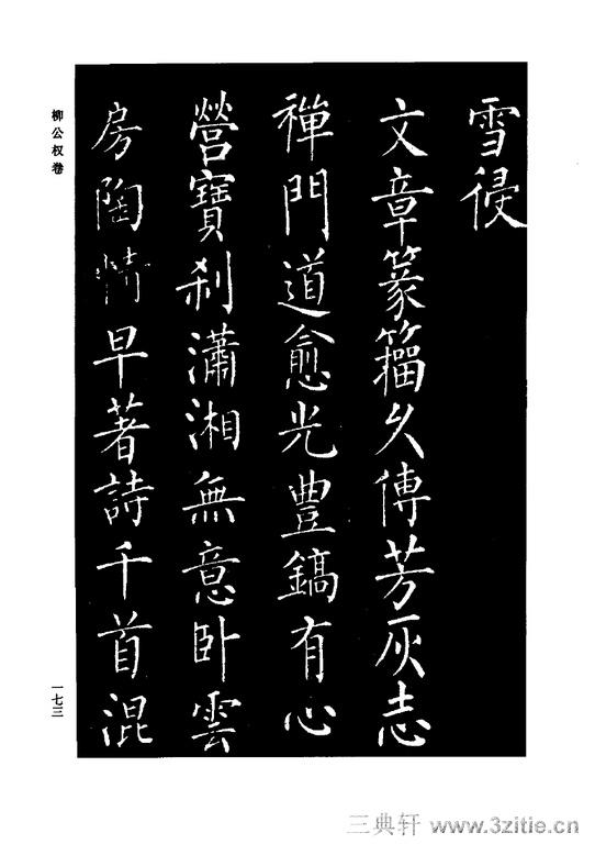 中国历代书法家系列─颜柳欧赵书法合集・柳公权卷0174作品欣赏