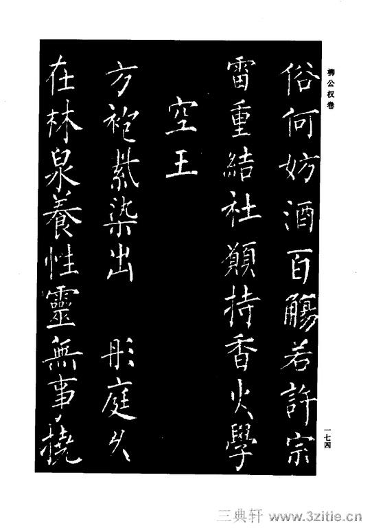 中国历代书法家系列─颜柳欧赵书法合集・柳公权卷0175作品欣赏