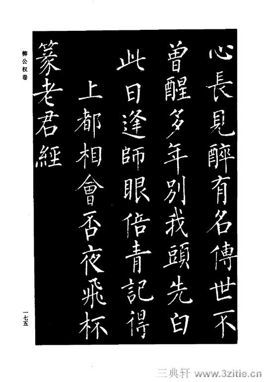 中国历代书法家系列─颜柳欧赵书法合集・柳公权卷0176作品欣赏