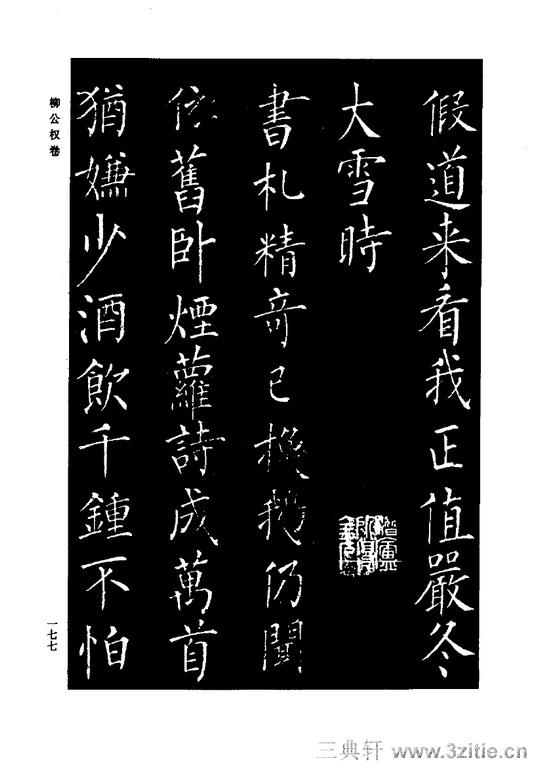 中国历代书法家系列─颜柳欧赵书法合集・柳公权卷0178作品欣赏
