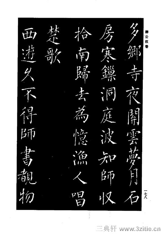中国历代书法家系列─颜柳欧赵书法合集・柳公权卷0179作品欣赏