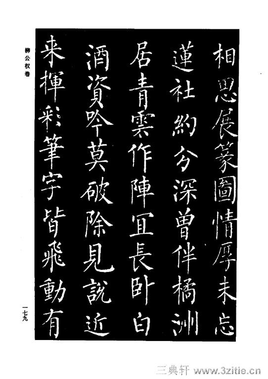 中国历代书法家系列─颜柳欧赵书法合集・柳公权卷0180作品欣赏