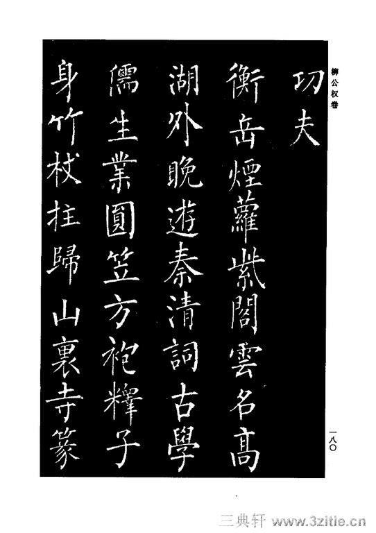 中国历代书法家系列─颜柳欧赵书法合集・柳公权卷0181作品欣赏