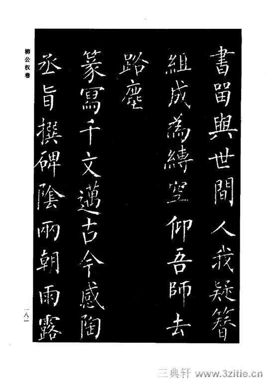 中国历代书法家系列─颜柳欧赵书法合集・柳公权卷0182作品欣赏
