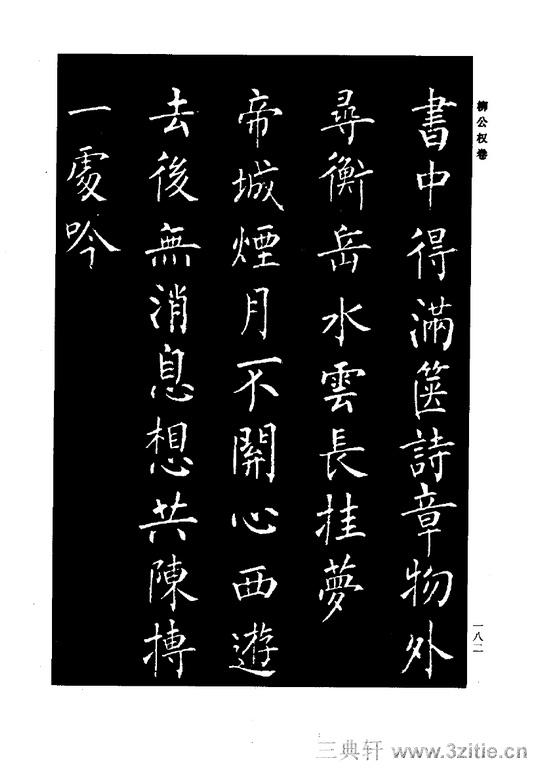 中国历代书法家系列─颜柳欧赵书法合集・柳公权卷0183作品欣赏