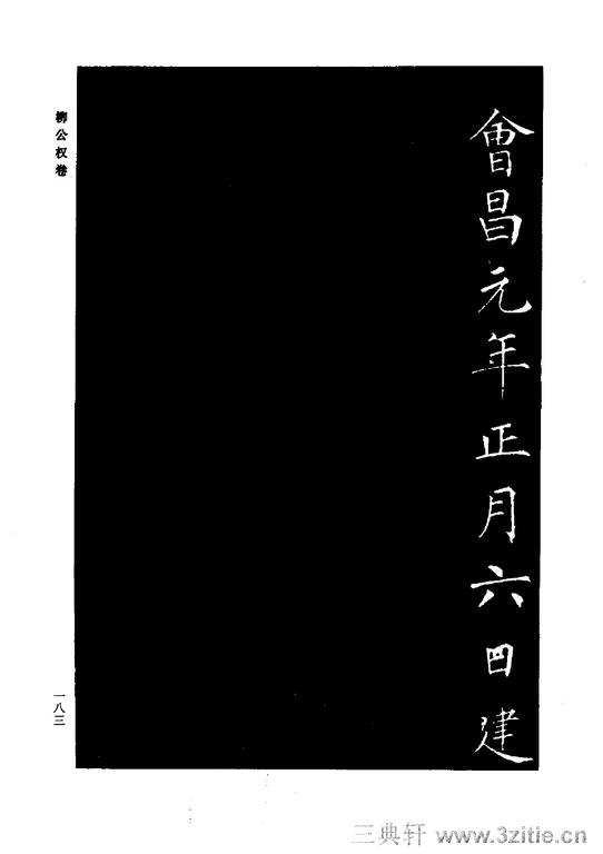 中国历代书法家系列─颜柳欧赵书法合集・柳公权卷0184作品欣赏