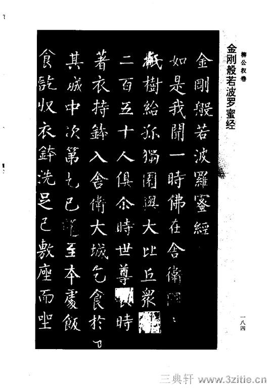 中国历代书法家系列─颜柳欧赵书法合集・柳公权卷0185作品欣赏