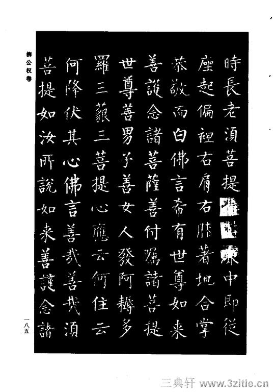 中国历代书法家系列─颜柳欧赵书法合集・柳公权卷0186作品欣赏