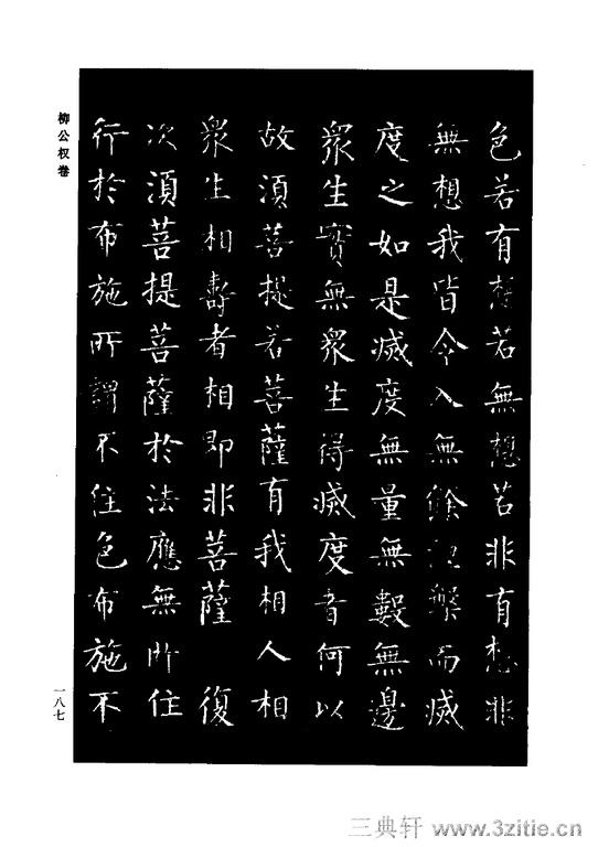 中国历代书法家系列─颜柳欧赵书法合集・柳公权卷0188作品欣赏
