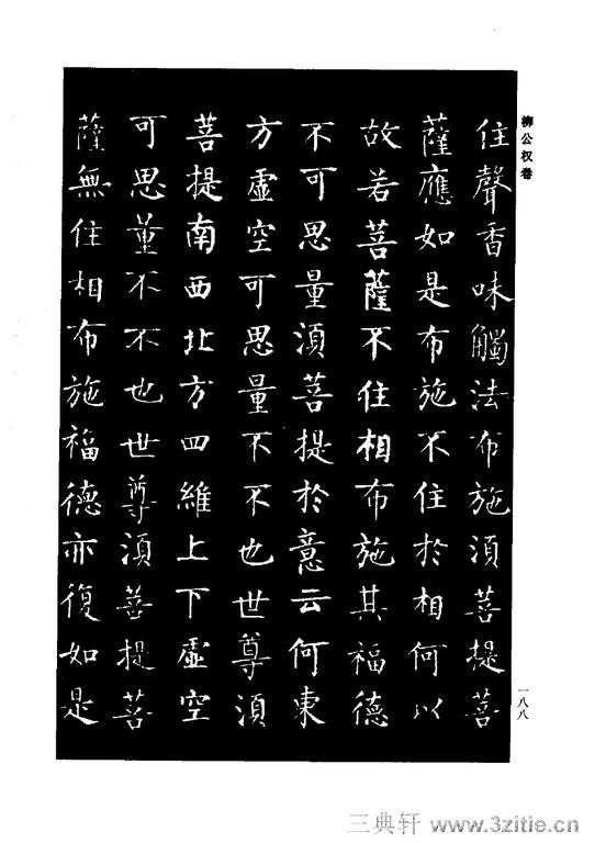 中国历代书法家系列─颜柳欧赵书法合集・柳公权卷0189作品欣赏