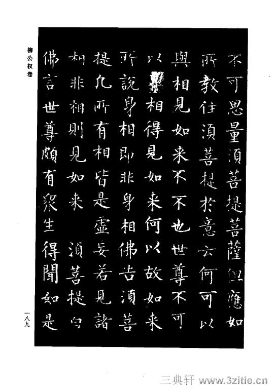 中国历代书法家系列─颜柳欧赵书法合集・柳公权卷0190作品欣赏
