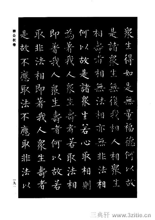 中国历代书法家系列─颜柳欧赵书法合集・柳公权卷0192作品欣赏