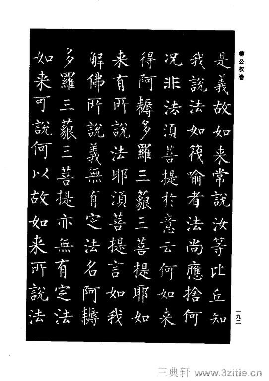 中国历代书法家系列─颜柳欧赵书法合集・柳公权卷0193作品欣赏