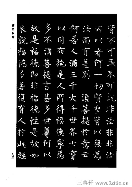 中国历代书法家系列─颜柳欧赵书法合集・柳公权卷0194作品欣赏