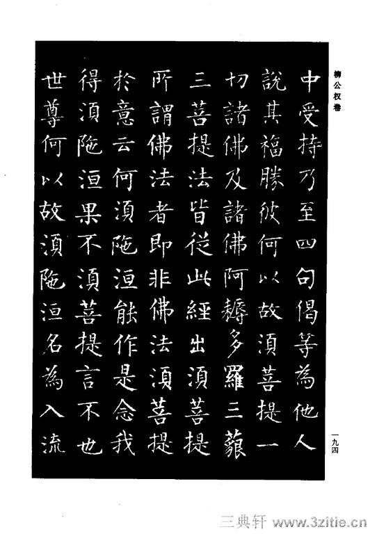中国历代书法家系列─颜柳欧赵书法合集・柳公权卷0195作品欣赏