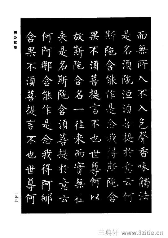 中国历代书法家系列─颜柳欧赵书法合集・柳公权卷0196作品欣赏