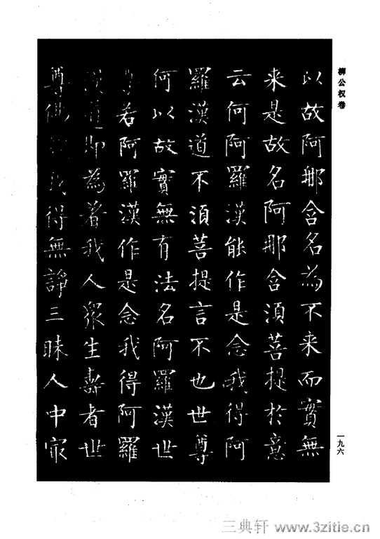 中国历代书法家系列─颜柳欧赵书法合集・柳公权卷0197作品欣赏