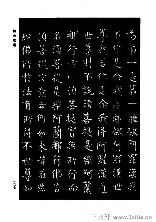 中国历代书法家系列─颜柳欧赵书法合集・柳公权卷0198作品欣赏