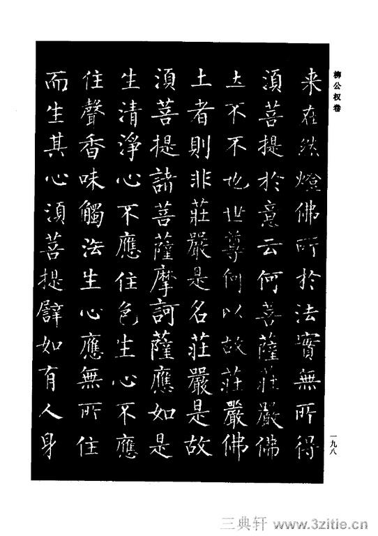 中国历代书法家系列─颜柳欧赵书法合集・柳公权卷0199作品欣赏