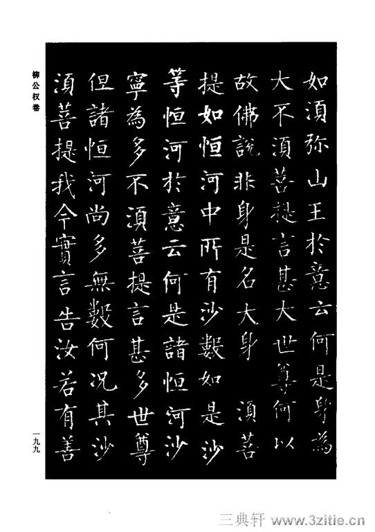 中国历代书法家系列─颜柳欧赵书法合集・柳公权卷0200作品欣赏